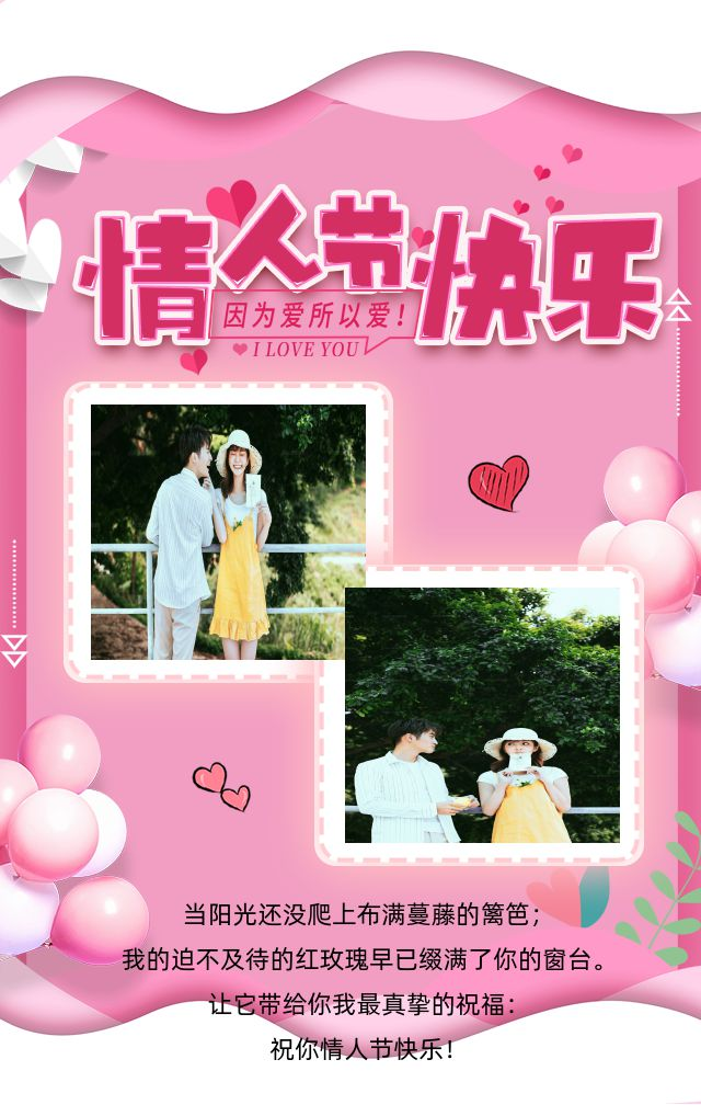 清新文艺七夕甜蜜情人节情侣爱情祝福贺卡纪念相册