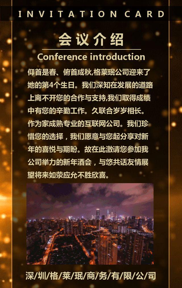 炫酷大气震撼火焰凤凰企业简介会议展会年会邀请函