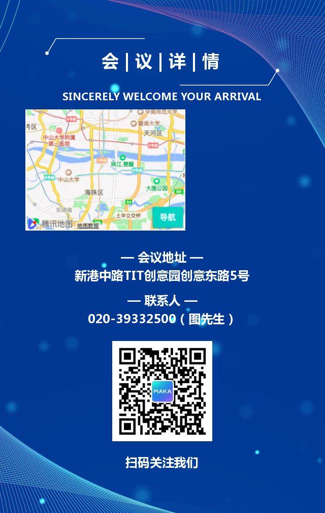 蓝色科技互联网峰会发布会会议邀请函企业宣传H5