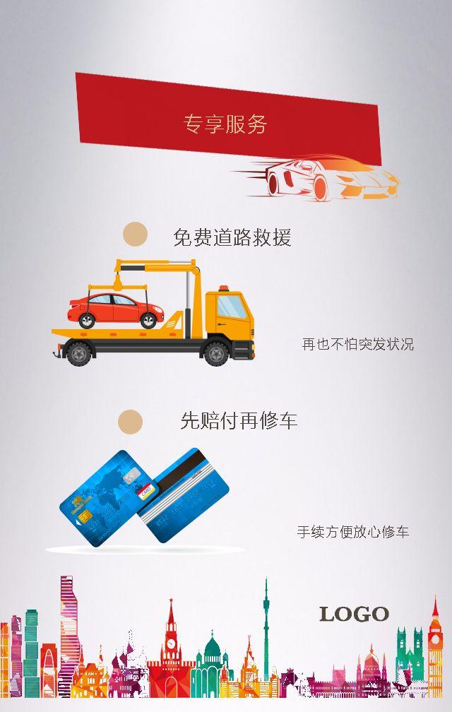 车险介绍、保险H5、车险、汽车保险、保险H5、专业车险、车险理赔