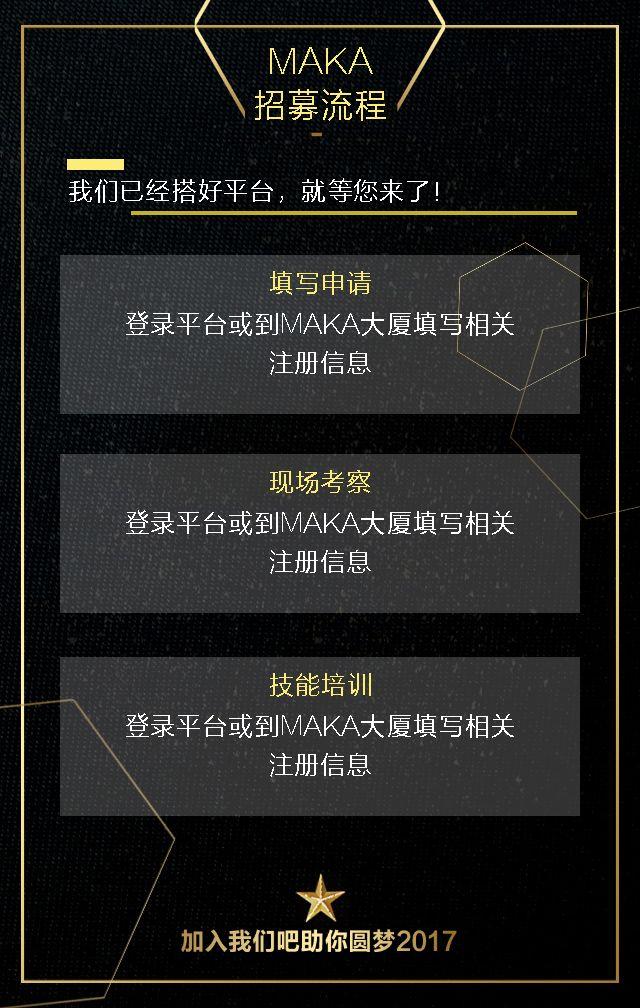 黑金微商招募/电商代理/招商加盟