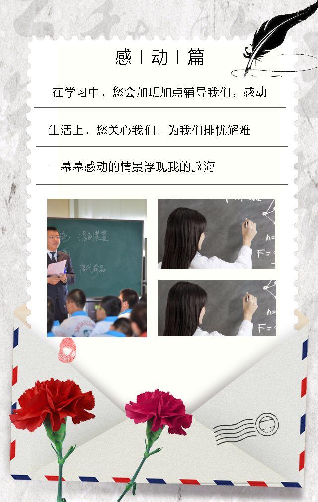 9.10老师祝福贺卡表达情意