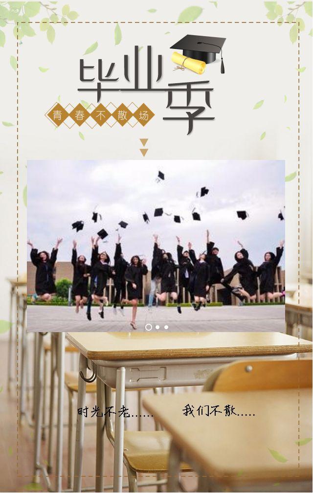 毕业我们不说再见