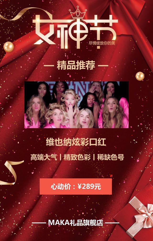 38女神节红色唯美商家促销服饰鞋包美妆个护母婴产品等促销活动宣传H5