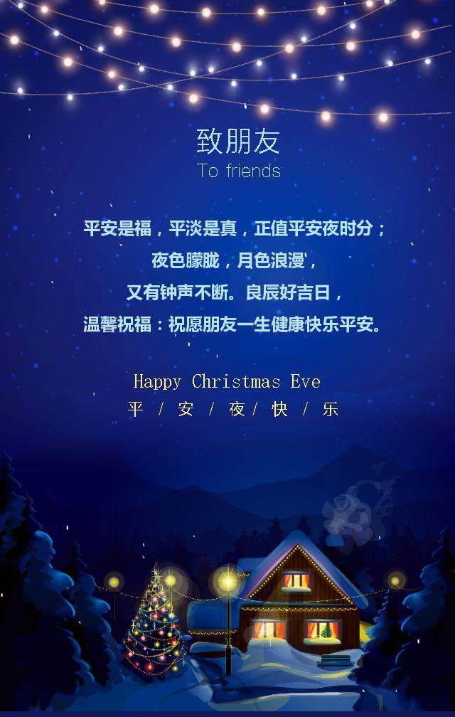 唯美平安夜祝福贺卡圣诞节祝福贺卡企业个人微商通用