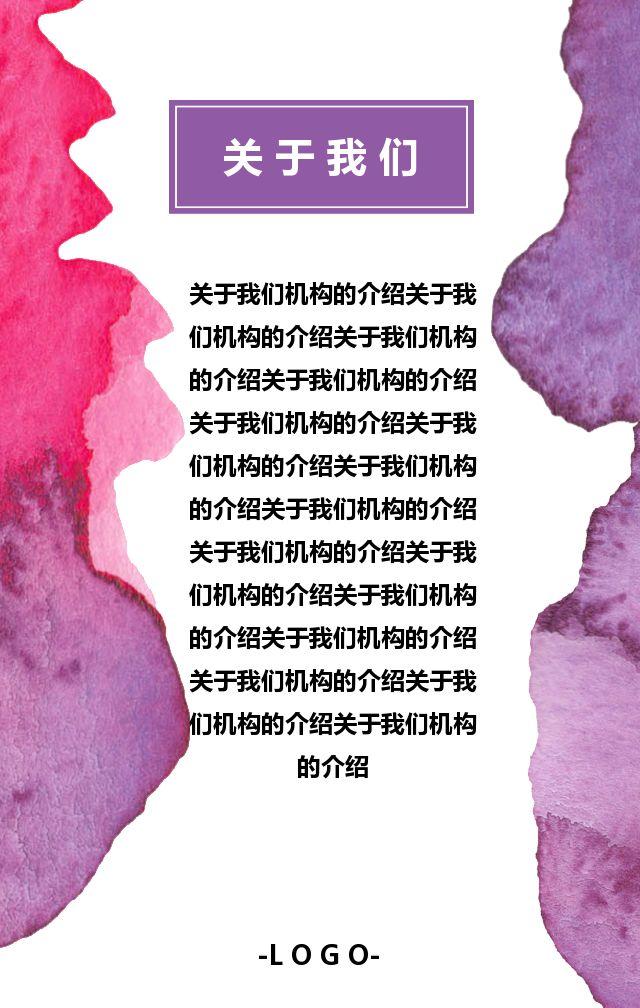 美术招生/培训/儿童美术/绘画/暑假班/兴趣班/招生宣传(两个封面自行选择)