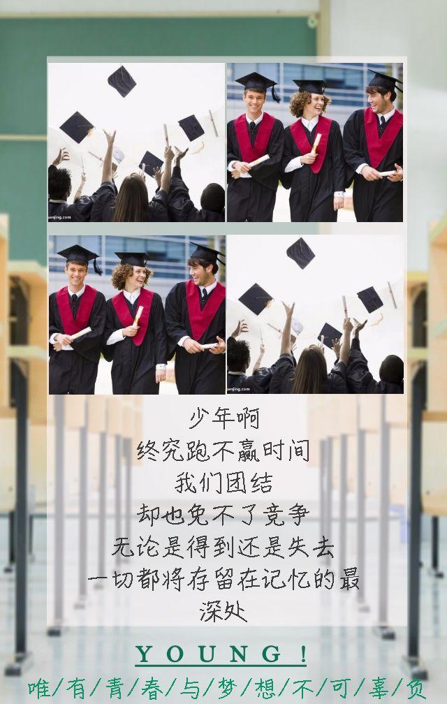 毕业季青春相册同学录 毕业相册 毕业纪念册 致青春