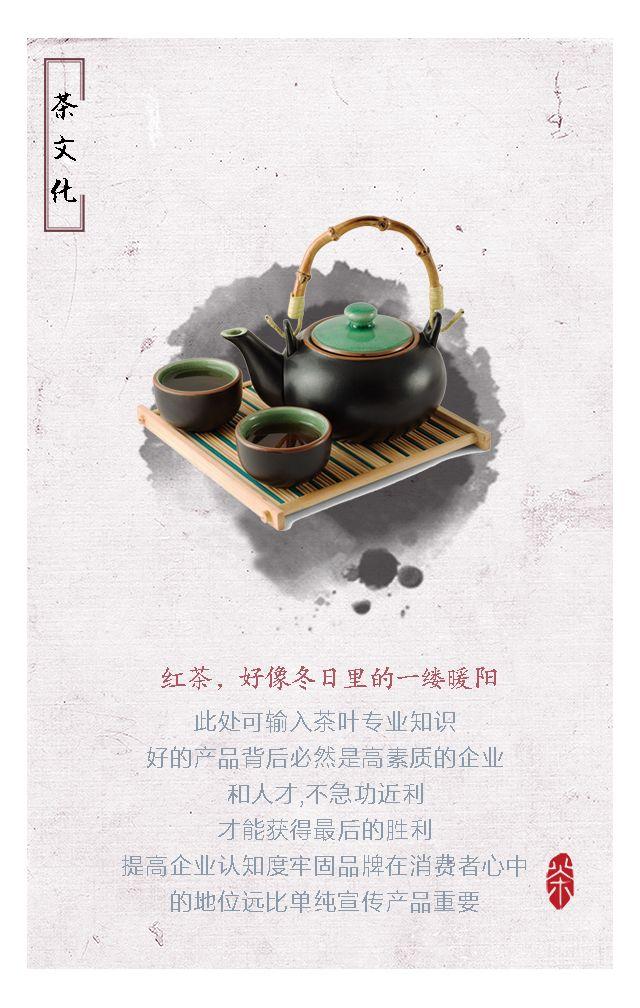 茶文化茶道艺术茶叶销售