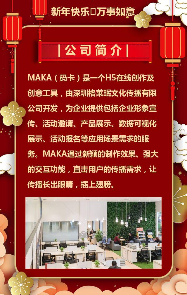 春节快乐祝福新年快乐猪年企业个人贺卡公司推广业务咨询