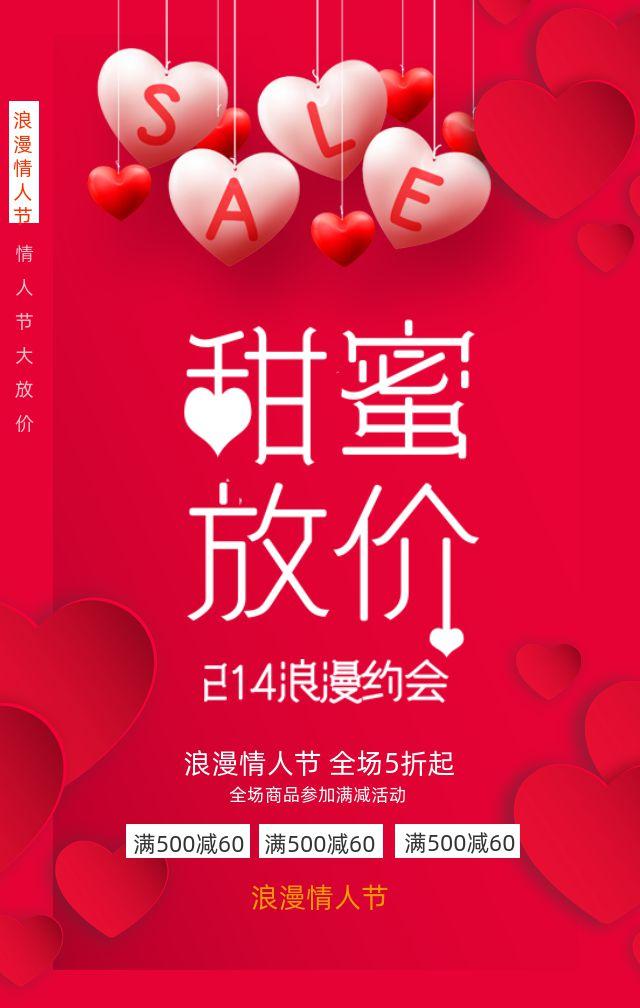 促销情人节520甜蜜大出校七夕放价产品推广公司简介红色H5