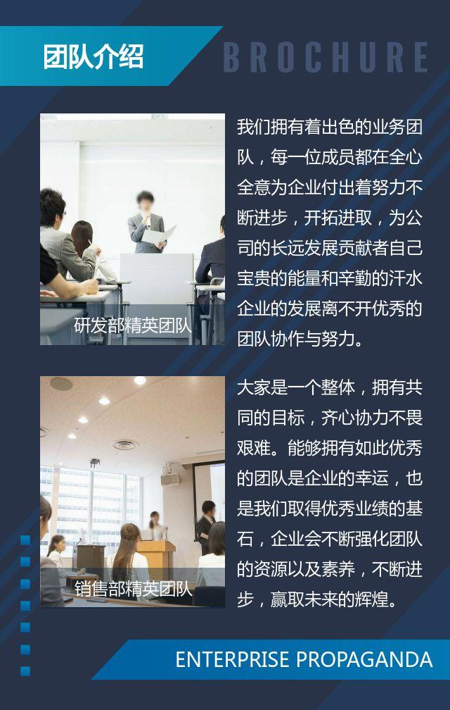 商务深蓝简约企业宣传手册公司招商手册H5
