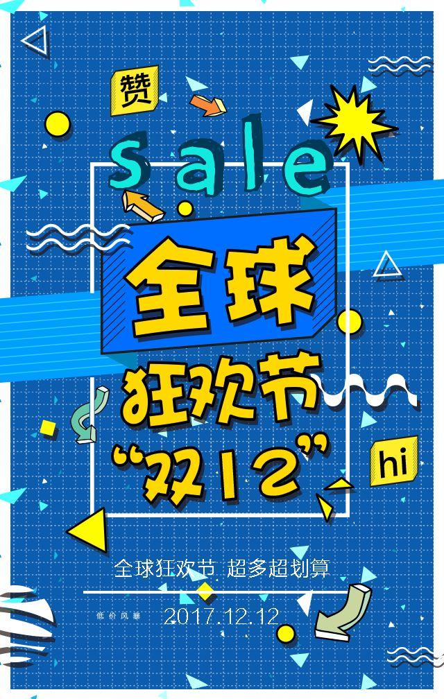 蓝色时尚双十二购物节美肤护肤产品促销宣传翻页H5