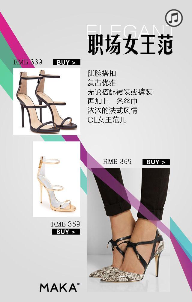 时尚产品鞋包服饰美妆饰品女鞋女包女装化妆品首饰新品上市公司企业推广品牌促销活动年中大促模板