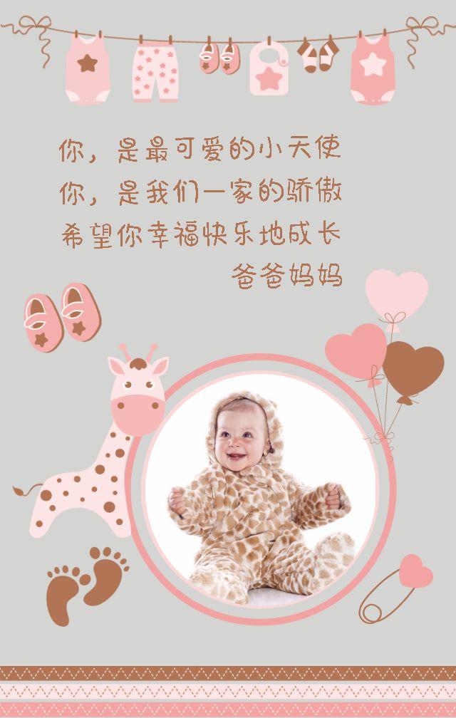 女孩宝宝卡通百日周岁邀请函