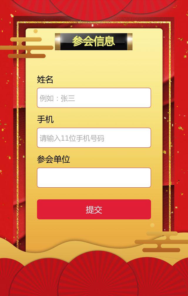 简约红色中国风企事业公司单位会议活动邀请函H5