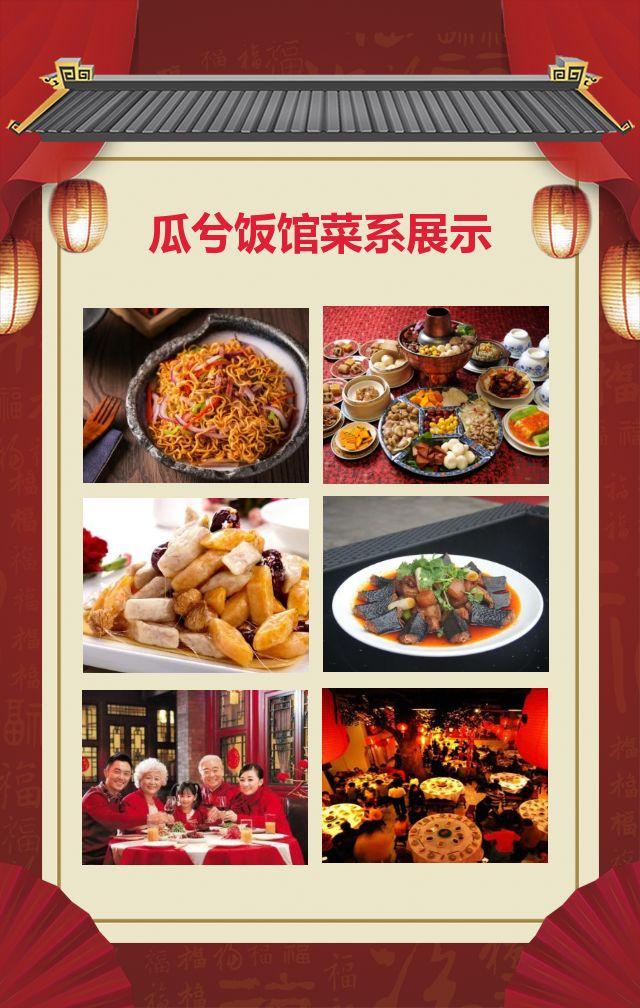 饭店预订 家宴 酒席预定 餐厅预定 酒楼除夕宴 聚餐 自助餐 西餐