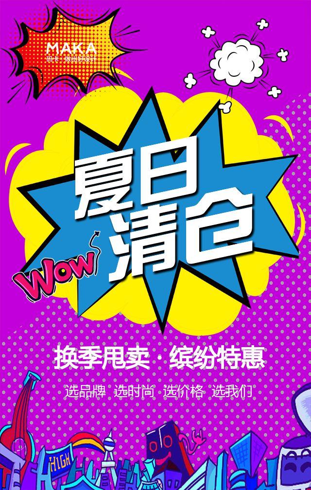 紫色时尚绚丽商家店铺夏日清仓促销宣传H5