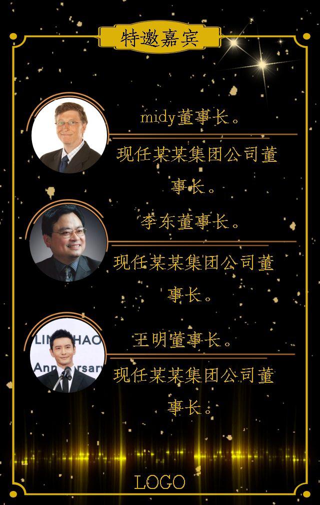 企业周年庆典/开业庆典/公司介绍/品牌推广/活动邀请函