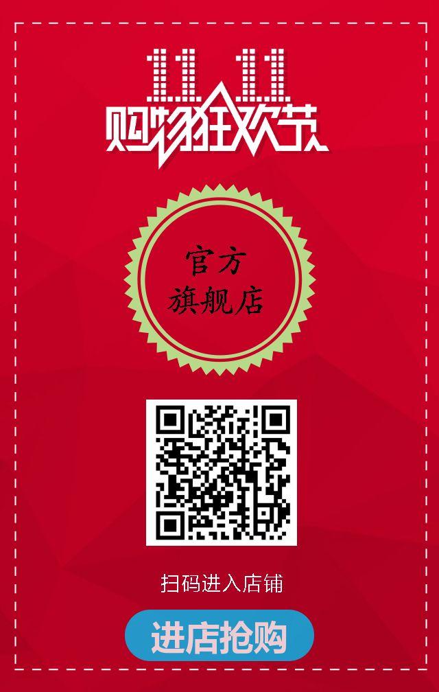 黑色简约双十一购物节电商节日促销翻页H5