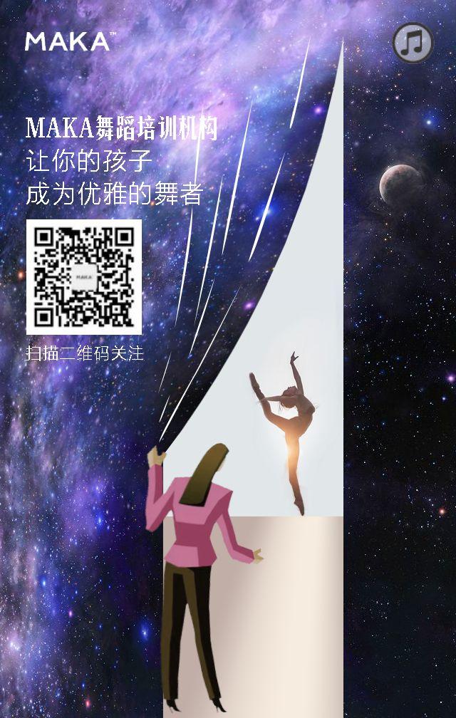 少儿舞蹈课程教学培训暑期班夏令营特长班考级班艺术班招生六一儿童节活动宣传推广星空舞台创意模板