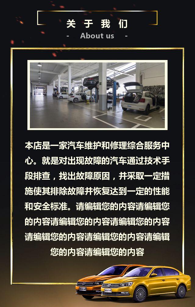 黑金 汽车维修美容/改装/新店开业