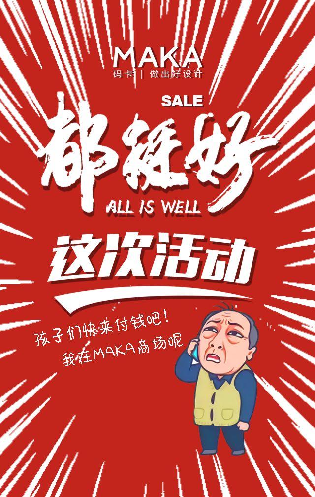 创意热点简约大气都挺好商场促销活动推广宣传H5