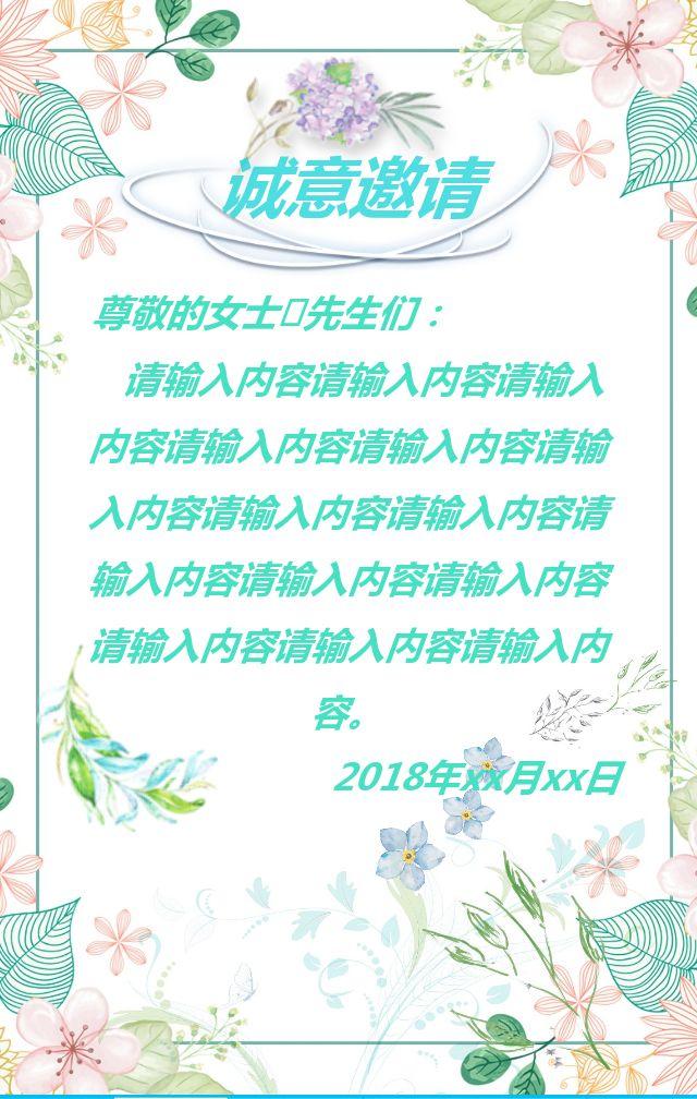 春季新品发布会邀请函 春季新品发布会 春季上新 春夏新品产品宣传 品牌故事