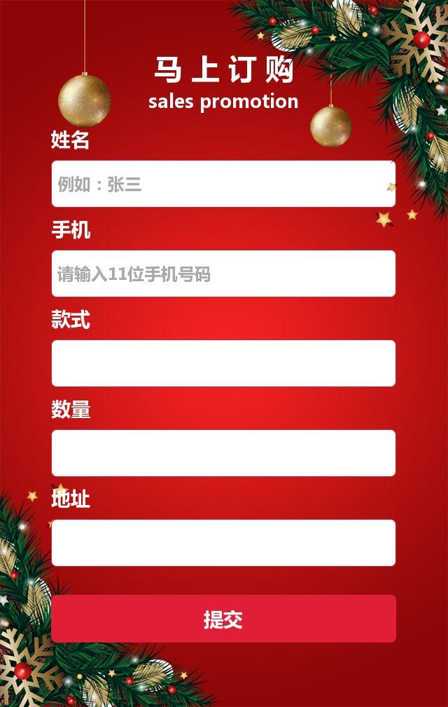 圣诞节元旦节双旦节电商微商促销狂欢优惠钜惠折扣天猫活动