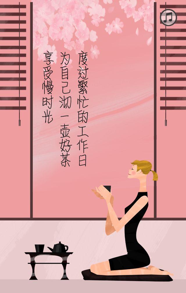 【妇女节模板】