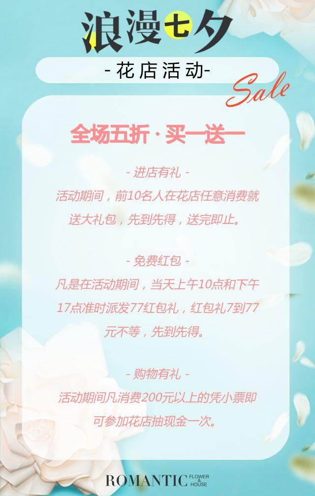 浪漫七夕鲜花促销宣传情人节鲜花预订H5
