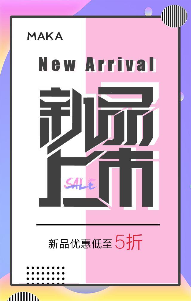 粉紫色创意时尚简约扁平化风格商铺新品上市服饰鞋包上新促销宣传H5