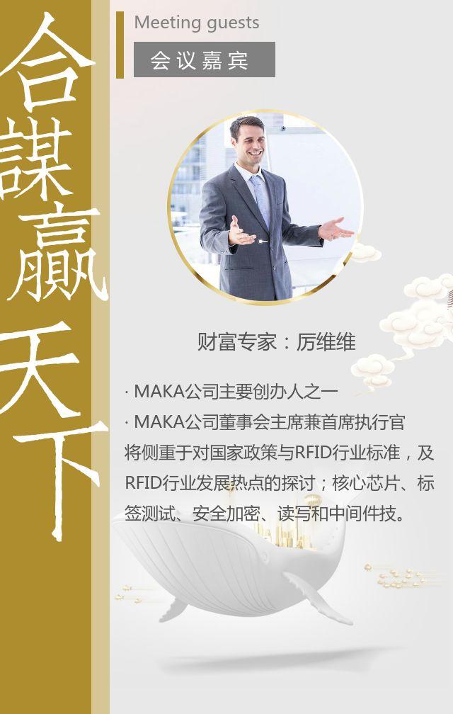 金色高端奢华企业招商手册合作加盟企业宣传行业展会会议邀请通用H5