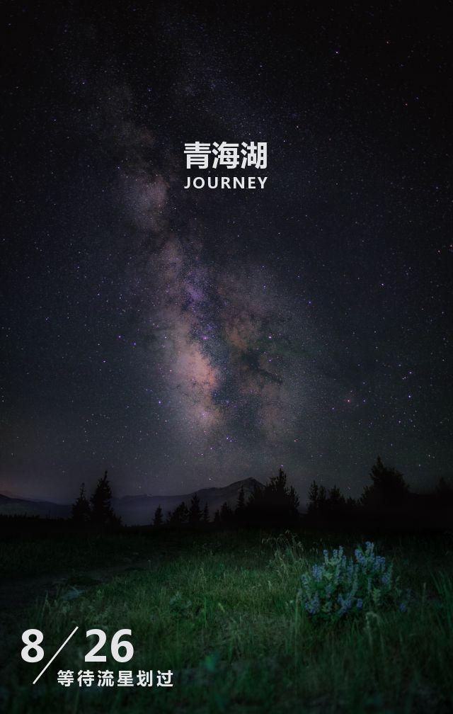 文艺清新旅行相册 2018相册 纪念相册 背景大图