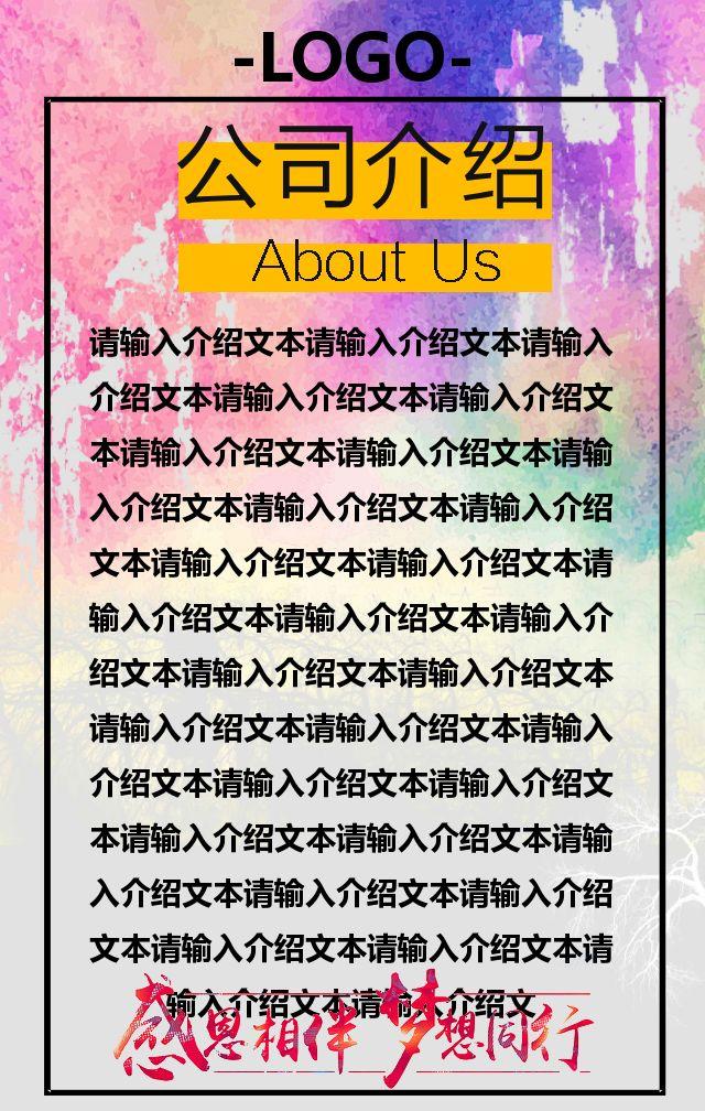 公司年终总结邀请函/时尚公司感恩节邀请函