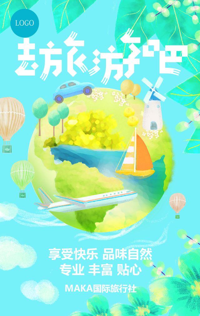 清新唯美旅行社宣传旅游景点线路介绍推广通用H5模板