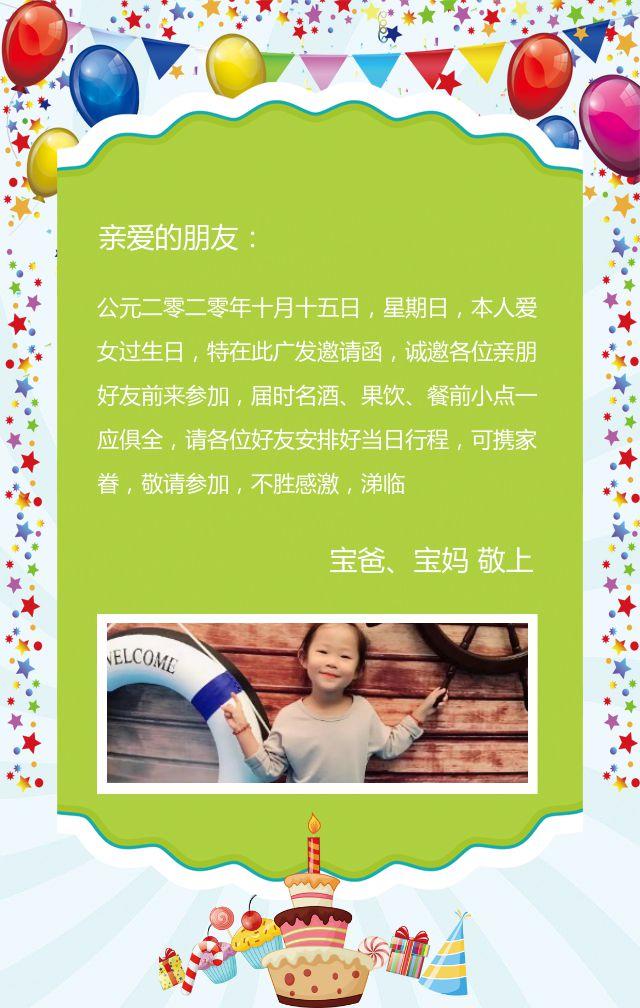蓝色卡通手绘生日祝福生日宴会邀请函H5