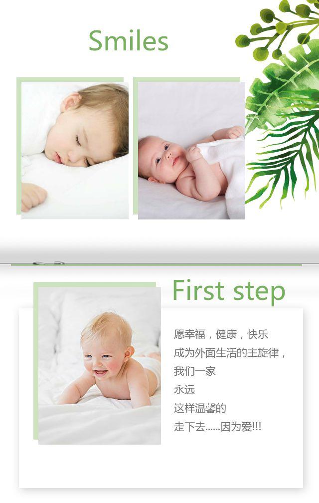 清新简约宝宝成长相册儿童纪念相册H5