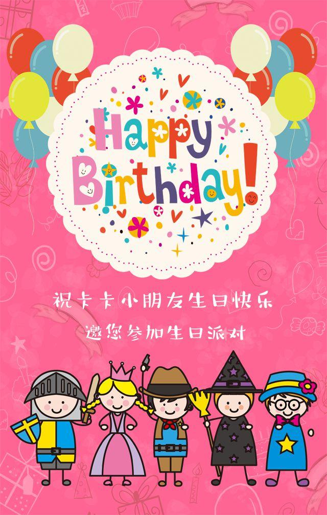 粉色卡通手绘宝宝生日聚会邀请相册H5