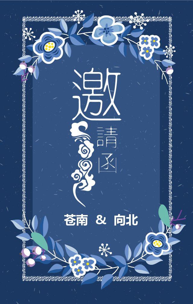 婚礼邀请函/相片合集/个人/清新文艺/蓝色系