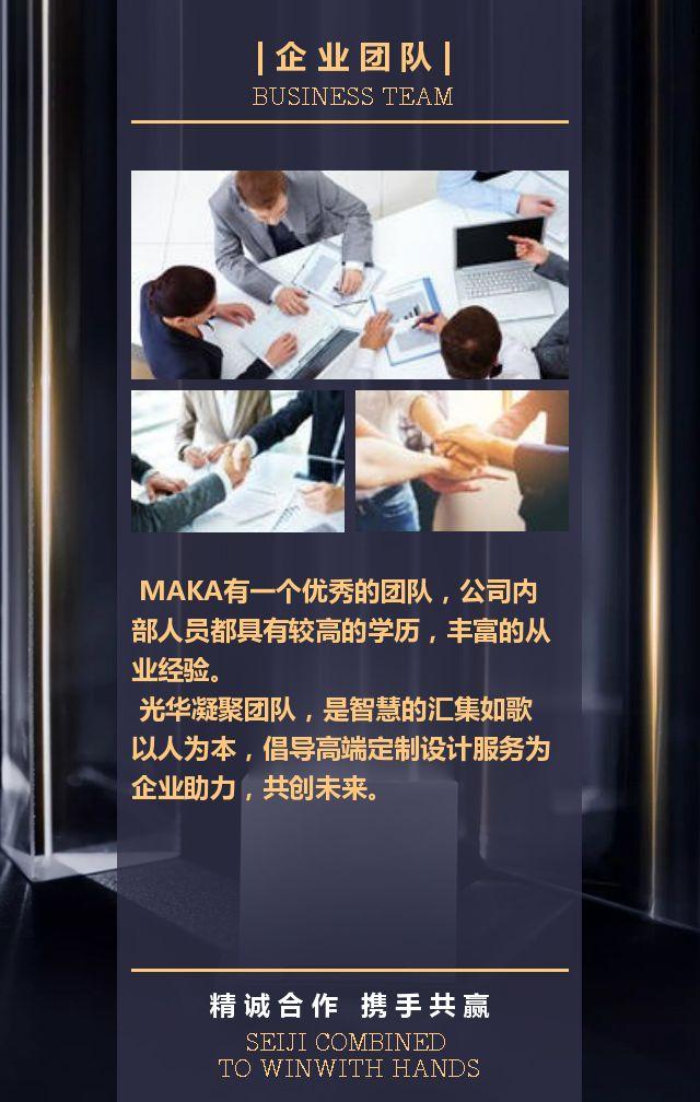 高端大气 企业文化 品牌宣传 商务合作 招商加盟 公司简介 企业招聘