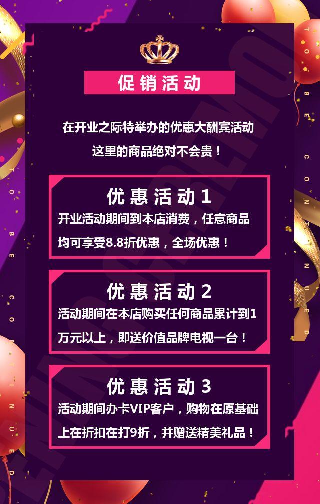 时尚紫金店铺盛大开业促销宣传H5模板