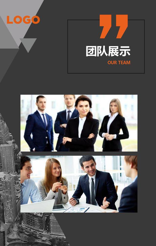 简约大气黑色企业宣传推广H5模板