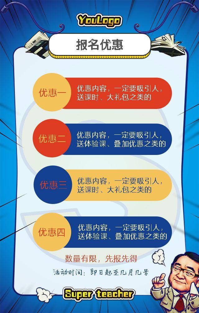 暑假培训招生夏令营/兴趣班/辅导班招生通用之麻辣学院
