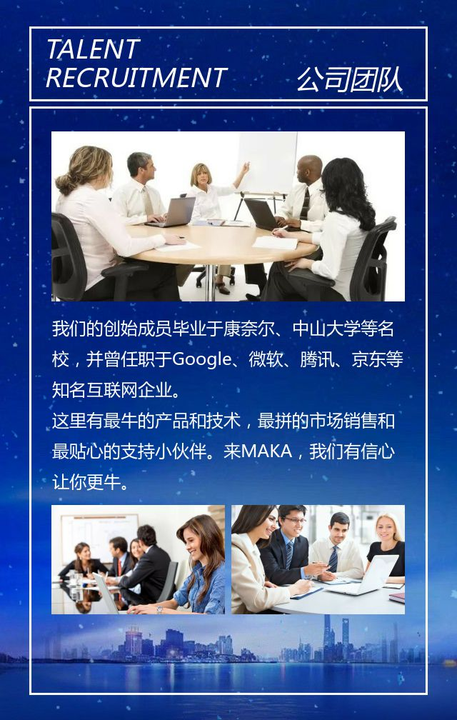 蓝色商务企业宣传公司校园人才招聘H5模板