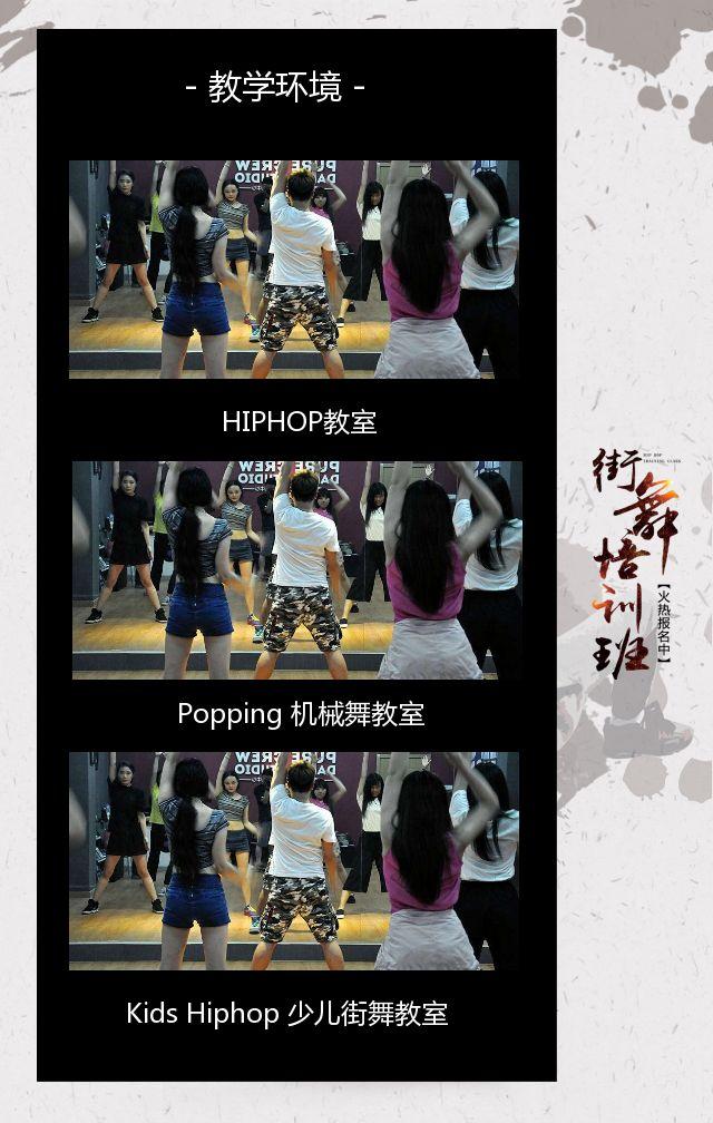 街舞培训班招生工作室宣传
