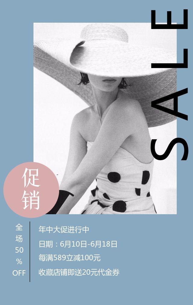 618夏季上新/服装鞋包/开业年中促销欧美简约时尚高端H5模板