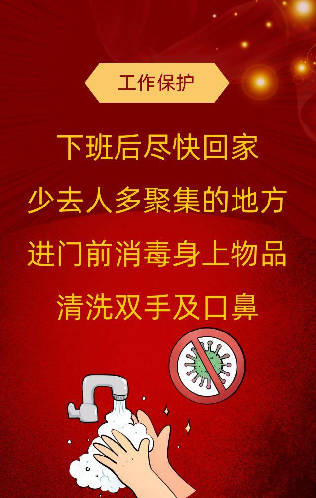 红色扁平简约新型冠状病毒肺炎预防/致敬逆行者/复工健康宣传推广H5