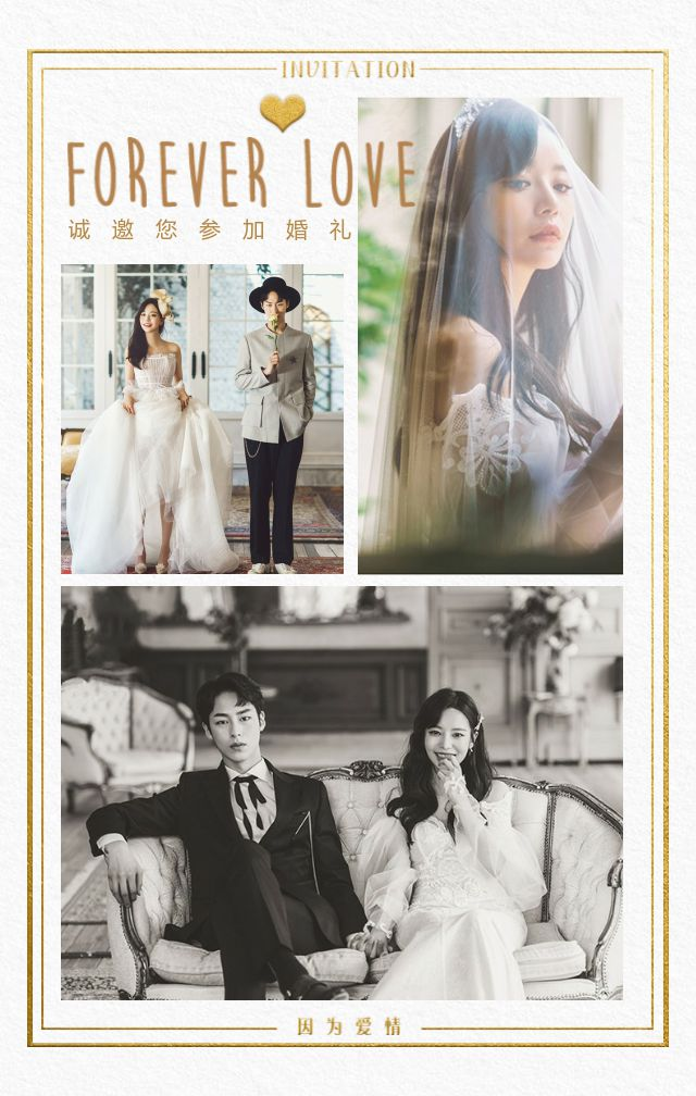 轻奢时尚杂志唯美婚礼邀请函高端简约创意淡雅韩式清新文艺结婚请柬H5