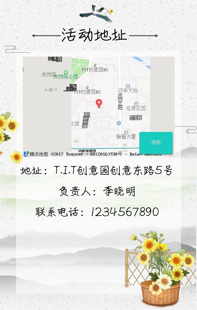 中国风重阳节活动邀请函/文化宣传普及通用模板