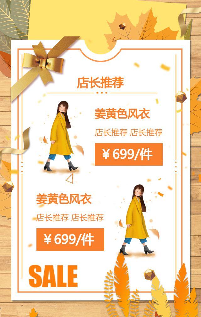 秋季新品上市秋季促销上新产品宣传促销海报